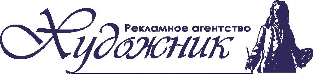 Рекламное агентство Художник
